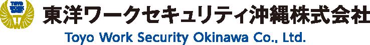 東洋ワークセキュリティ沖縄株式会社