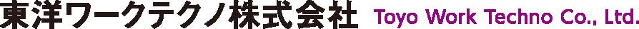 東洋ワークテクノ株式会社